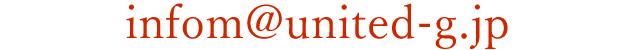 宣材写真UNITED写真スタジオ表参道原宿へのメール